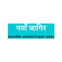 Naya Jagir